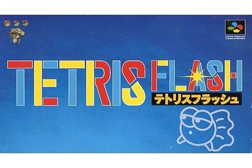 【中古】スーパーファミコンソフト テトリスフラッシュ