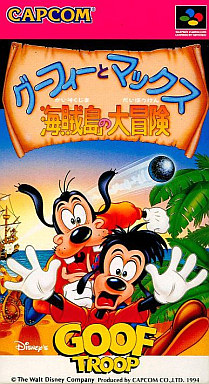 【中古】スーパーファミコンソフト グーフィーとマックス 海賊島の大冒険