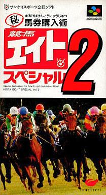 【中古】スーパーファミコンソフト 競馬エイトスペシャル2