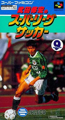 【中古】スーパーファミコンソフト 武田修宏のスーパーリーグサッカー