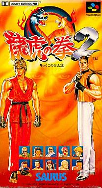 【中古】スーパーファミコンソフト 龍虎の拳2