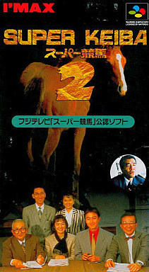 【中古】スーパーファミコンソフト スーパー競馬 2