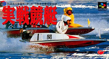 【中古】スーパーファミコンソフト 実戦競艇