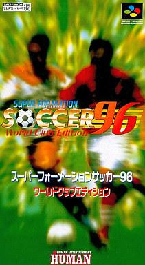 スーパーフォーメーションサッカー96 ワールドクラブエディション