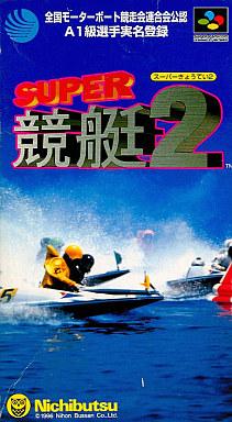 【中古】スーパーファミコンソフト スーパー競艇 2 (SLG)