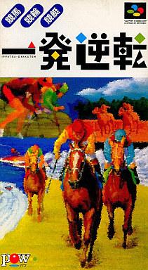 【中古】スーパーファミコンソフト 一発逆転!競馬・競輪・競艇