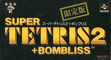 【中古】スーパーファミコンソフト スーパーテトリス2+BOMBLISS限定版(廉価版)