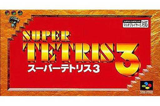 【中古】スーパーファミコンソフト ランクB)スーパーテトリス3