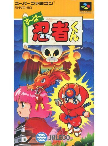 「スーパー忍者くん」の画像検索結果