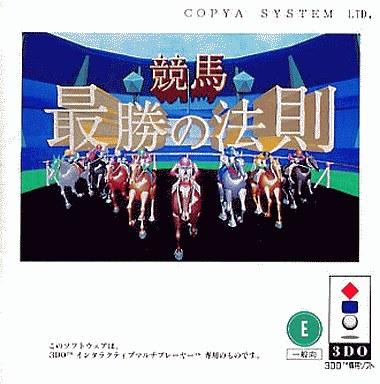【中古】3DOソフト 競馬最勝の法則