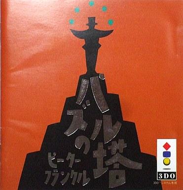 【中古】3DOソフト 3DO パズルの塔ピーターフランクル