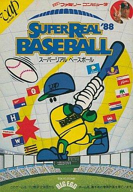 【中古】ファミコンソフト スーパーリアルベースボール'88 (箱説あり)