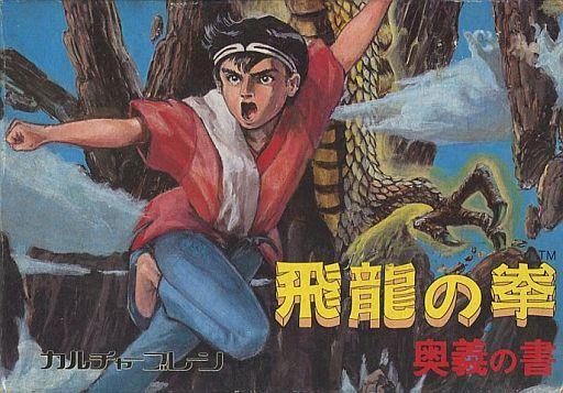Hiryū no Ken Book of Mystery [Culture Brain version]