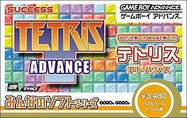 【中古】GBAソフト テトリス みんなのソフトシリーズ