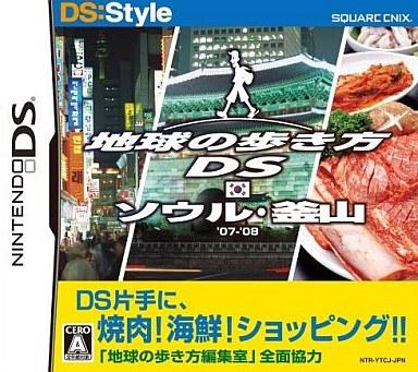 【中古】ニンテンドーDSソフト 地球の歩き方DS ソウル・釜山