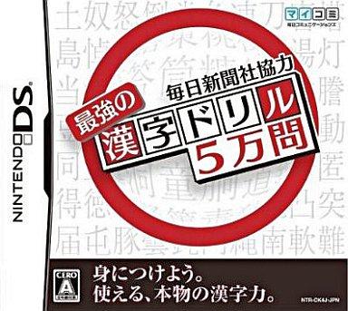 【中古】ニンテンドーDSソフト 毎日新聞社協力 最強の漢字ドリル5万問