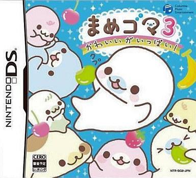【中古】ニンテンドーDSソフト まめゴマ3 かわいいがいっぱい
