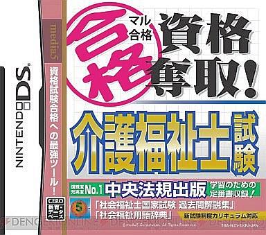【中古】ニンテンドーDSソフト マル合格 資格奪取! 介護福祉士試験