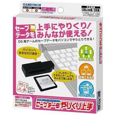 【中古】ニンテンドーDSハード DS Lite/DS用『セーブデータやりくり上手』