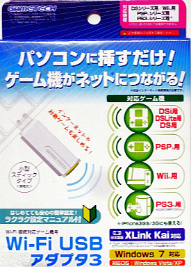 【中古】ニンテンドーDSハード Wi-Fi USBアダプタ3