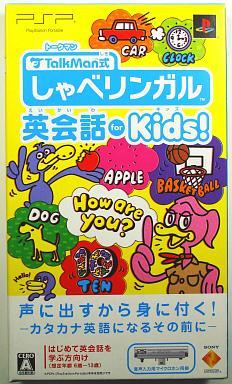 【中古】PSPソフト TALKMAN式 しゃベリンガル英会話 for Kids! [マイクロホン同梱版]