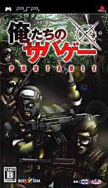 【中古】PSPソフト 俺たちのサバゲー ポータブル