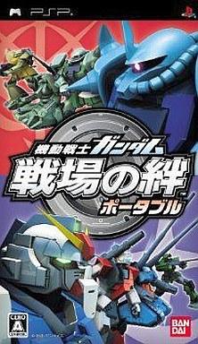 【中古】PSPソフト 機動戦士ガンダム 戦場の絆ポータブル