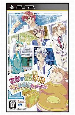 【中古】PSPソフト 乙女的恋革命★ラブレボ!!Portable