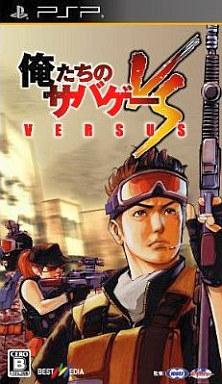 【中古】PSPソフト 俺たちのサバゲーVERSUS