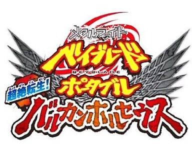 【中古】PSPソフト メタルファイト ベイブレード ポータブル