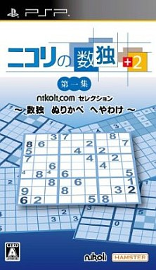 Nikoli 's Sudoku + 2 First Collection - Sudoku Noriyukabe Hayake -