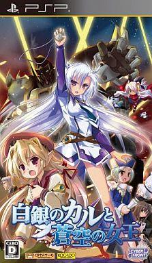 【中古】PSPソフト 白銀のカルと蒼空の女王[通常版]