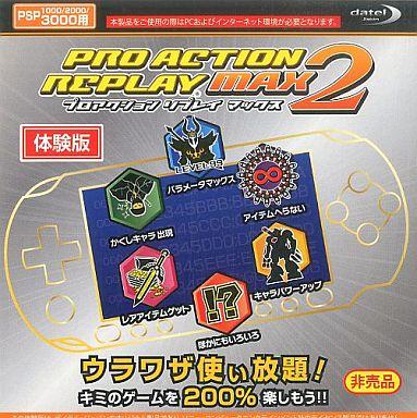 【中古】PSPハード プロアクションリプレイMAX2 体験版(PSP1000/2000/3000用)