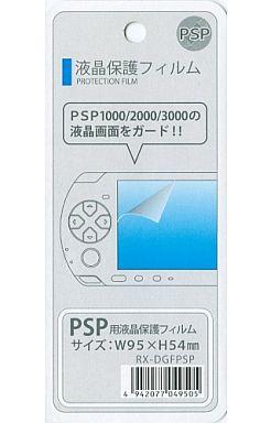 【中古】PSPハード 液晶保護フィルム (PSP-1000/2000/3000用)