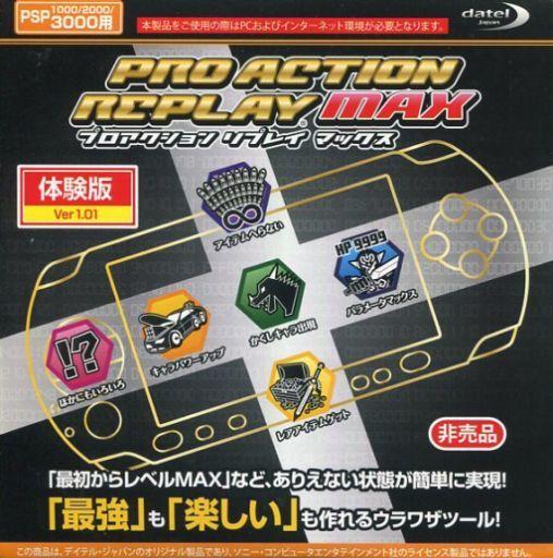 【中古】PSPハード プロアクションリプレイMAX 体験版 VER.1.01(PSP1000/2000/3000用)