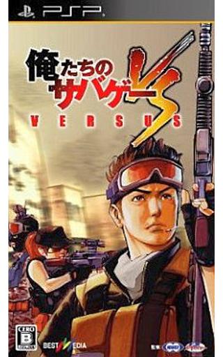 【中古】PSPソフト ランクB)俺たちのサバゲーVERSUS