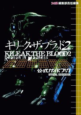 【中古】ゲーム攻略本 PS  キリーク・ザ・ブラッド2 公式ガイドブック