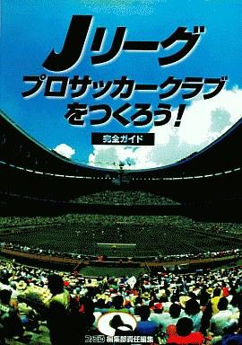 【中古】ゲーム攻略本 SS  Jリーグプロサッカークラブをつくろう! 完全ガイド