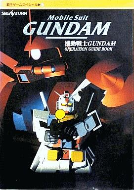 【中古】ゲーム攻略本 講談社 機動戦士ガンダム オペレーションガイドブック