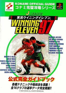 【中古】ゲーム攻略本 Jリーグ実況ウイニング97 公式完全