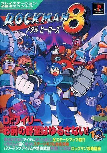 【中古】ゲーム攻略本 勁文 PS ロックマン8 メタルヒーローズ
