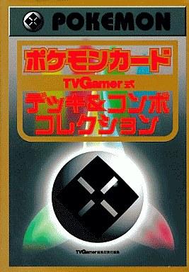 【中古】ゲーム攻略本 アクセラ ポケモンカードデッキ&コンボコレクション
