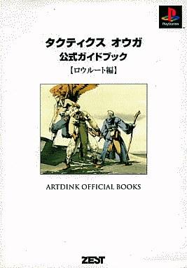 【中古】ゲーム攻略本 PS  タクティクス オウガ 公式ガイドブック ロウルート編
