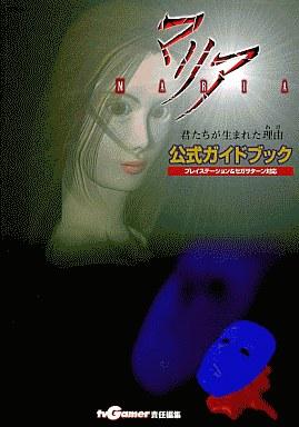 【中古】ゲーム攻略本 アクセラ マリア 公式ガイドブック