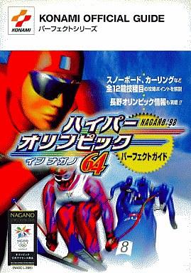 【中古】ゲーム攻略本 N64ハイパーオリンピック