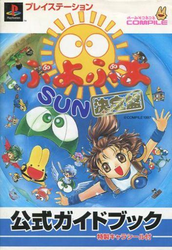 PS  ぷよぷよSUN 決定盤 公式ガイドブック