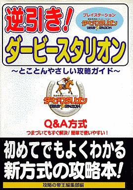 【中古】ゲーム攻略本 宝島 逆引きダービースタリオン