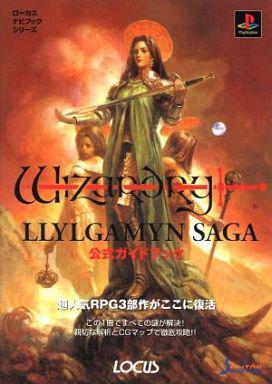 【中古】ゲーム攻略本 PS  ウィザードリィ リルガミンサーガ 公式ガイドブック