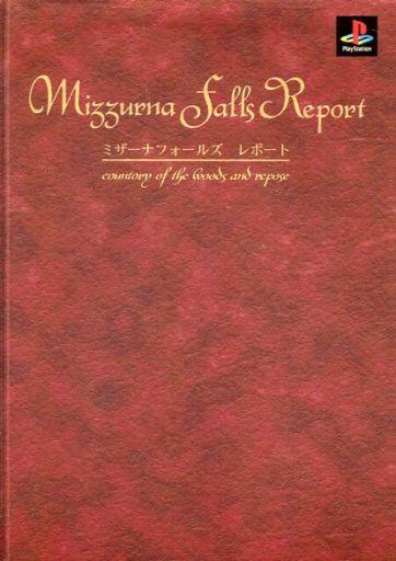 【中古】ゲーム攻略本 アクセラミザーナフォールズレポート