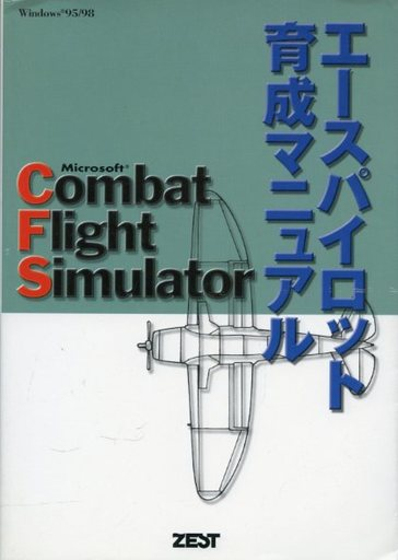 【中古】ゲーム攻略本 エースパイロット育成マニュアル